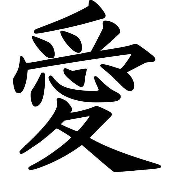 tatuajes y sus significados caracter chino que significa amor