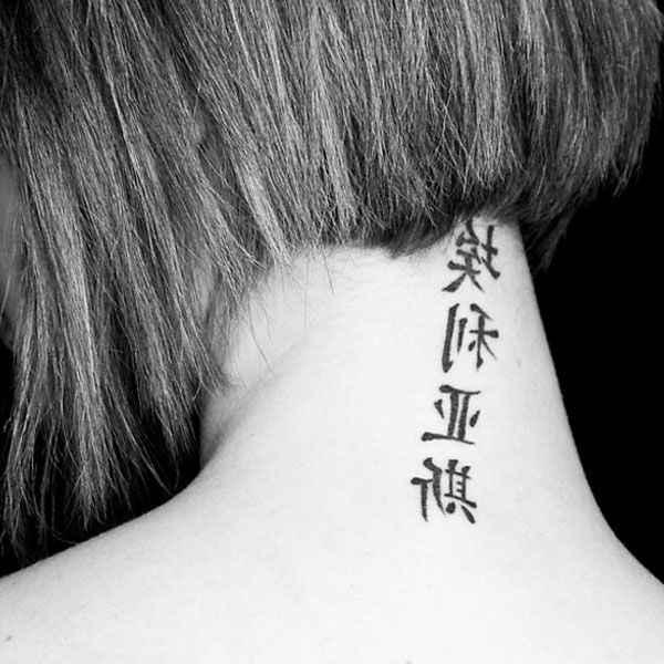 tatuajes y sus significados caracteres chinos en cuello