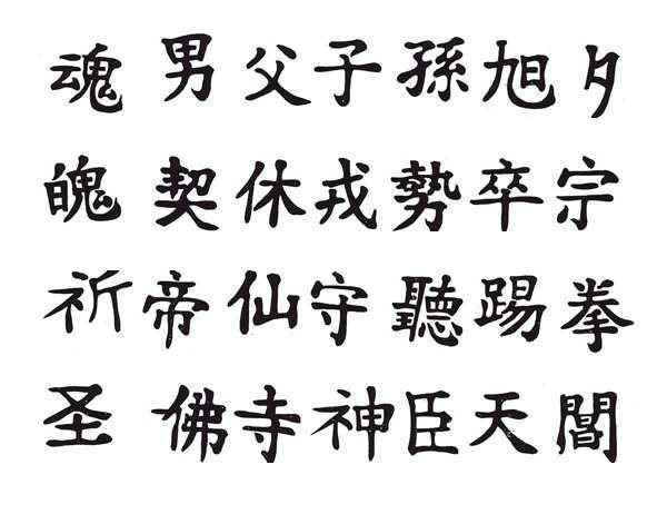 tatuajes y sus significados letras chinas